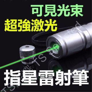 新款 18650 大功率 激光 雷射 筆 綠光 光束 指星 救難 簡報 露營 鐳射 燈 鋰電池 指揮 棒 教學 指樓 登山 教鞭 施工 定位 逗貓 天文 觀星 手電筒 滿天星 生存遊戲 laser pointer visible beam