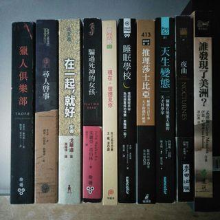 【快樂書屋】近全新之書籍,一本100不含運