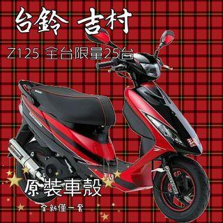 【台鈴機車】對面的男孩看過來SUZUKI-address-Z125 全新車殼yoshimura吉村樣式~紅黑配色~全新品