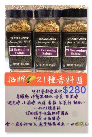 Trader Joe's 🇺🇸美國知名超市香料和招牌商品