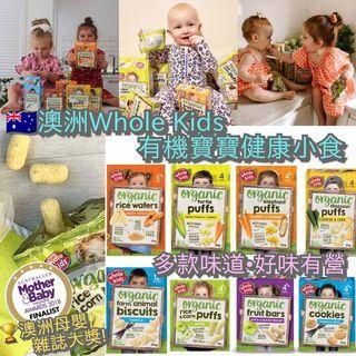 澳洲 Whole Kids有機寶寶健康小食 8種味道