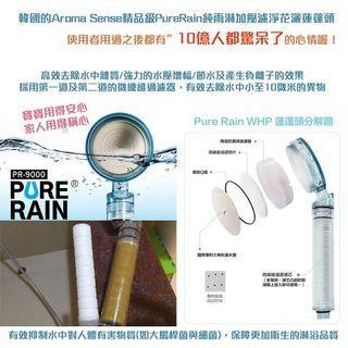【5月團購🇰🇷】韓國最火銷量第一Pure Rain WHP- 9000 純雨淋加壓濾淨花灑蓮蓬頭組合