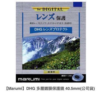 🚚 【Marumi】DHG 多層鍍膜保護鏡 40.5mm(公司貨)