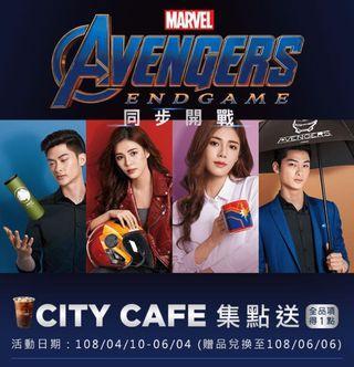 7-11 City cafe 漫威點數