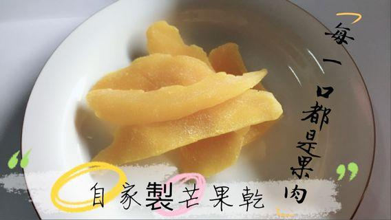 自家製美味芒果乾(200g)