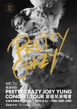 容祖兒 Pretty Crazy 演唱會 13/8 星期二 $980 兩張 連位 合理價錢