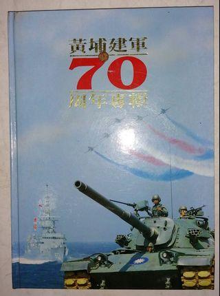 🚚 黃埔建軍70周年專輯