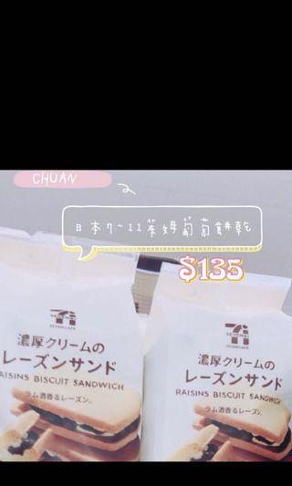 預購 日本超熱銷 7-11 濃郁蘭姆葡萄奶油夾心餅乾 日本711限定