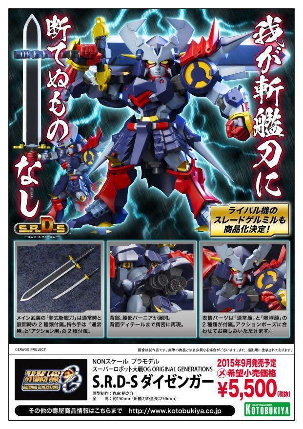 (全新)壽屋 模型 S.R.D.S 《SUPER ROBOT大戰OG》大贊卡 DYGENGUAR
