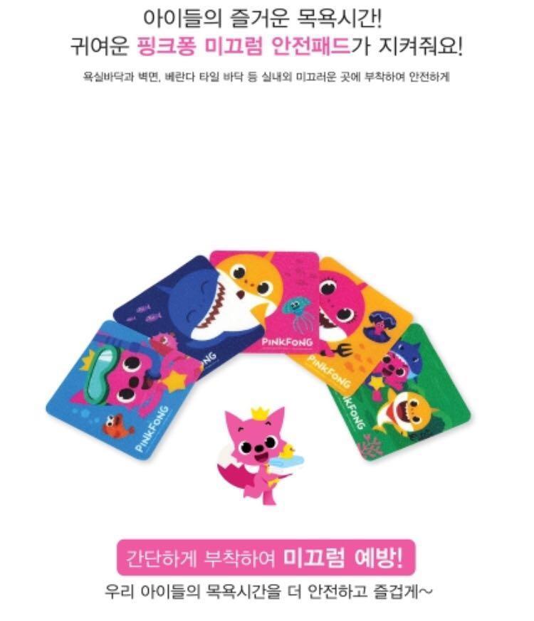 韓國Baby Shark 浴室防滑/牆裝飾貼 (一套5張)