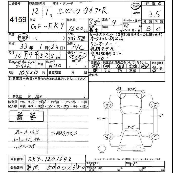 HONDA CIVIC TYPE-R 2000