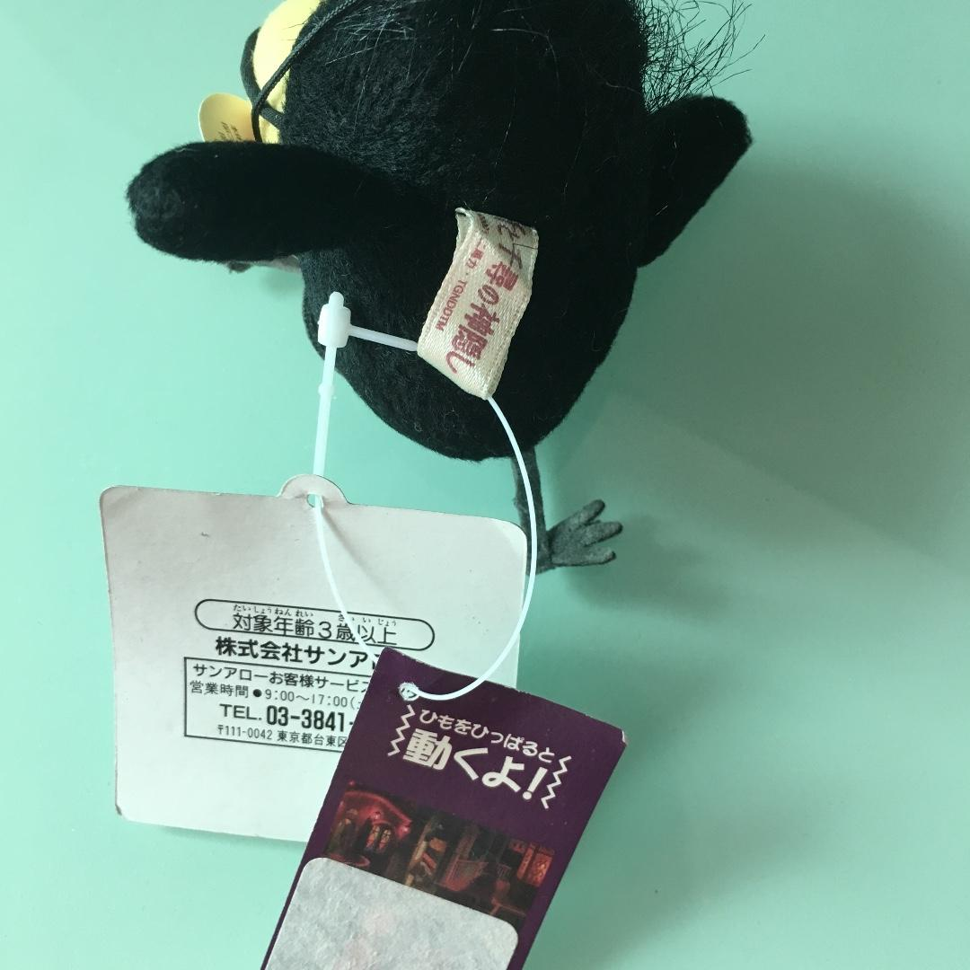 Studio Ghibli 千與千尋震動公仔Spirited Away Yu-Bird