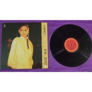 五輪真弓《新曲-精選'83》 黑膠唱片-附歌詞紙