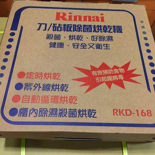 降!媽媽愛用 Rinnai 烘菜刀/沾板機😘