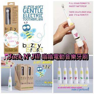 💟🎵Jack N' Jill 嗡嗡電動音樂牙刷(內附卡通動物🐝貼紙)