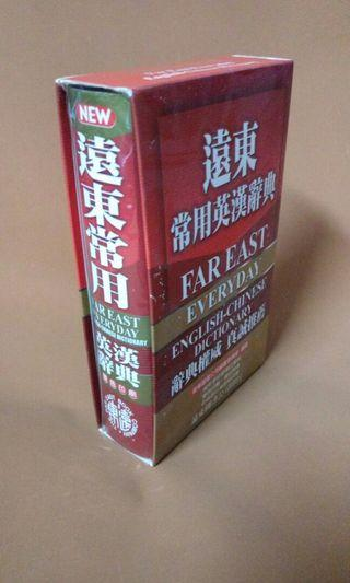遠東常用英漢詞典
