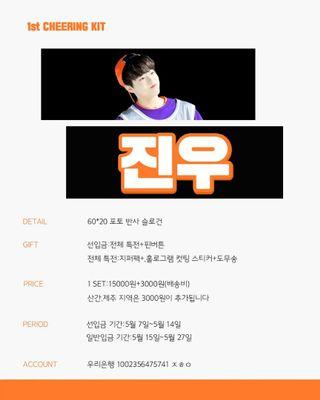 [G/O] PRODUCEX101 Jinwoo Cheering Kit for Jinwoo Trainee by @19xpure