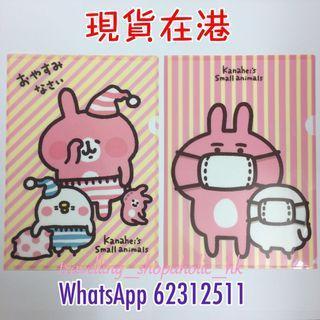 現貨在港 包郵 台灣直送 代購 P助與兔兔 Kanahei 卡娜赫拉 A4 單層 文件夾 Folder File 台灣製造