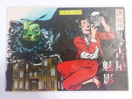 80年代漢民横版古屋魅影 (黃玉郎小流氓龍虎門-馬榮成)