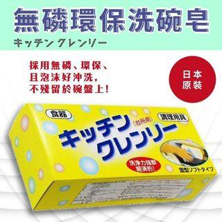 日本產🇯🇵無磷洗碗皂 不傷手不黏膩350g