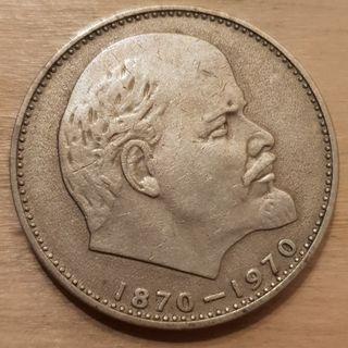 1970 Soviet Union Commemorative 1 Ruble Coin