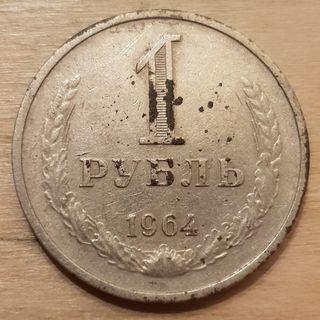 1964 Soviet Union 1 Ruble Coin
