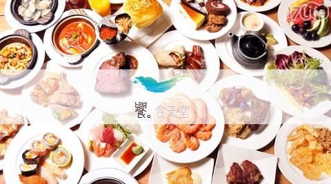 可雅【饗食天堂假日午餐券109.5/16】(板橋,新莊,中壢可面交)