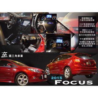 #鐵三角車業#選對中古車何必買新車 15 FORD FOCUS 5D 2.0