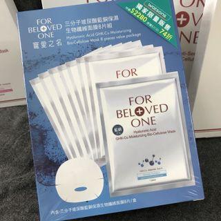 ForBelovedOne 寵愛之名三分子玻尿酸藍銅保濕生物纖維面膜