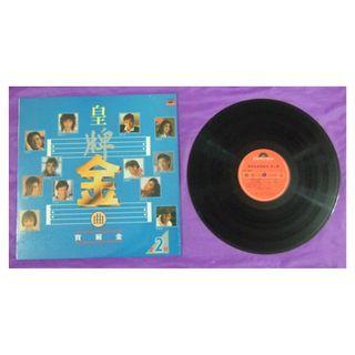 1986年《皇牌金曲第二輯》黑膠唱碟- 附歌詞 - Polydor唱片公司出品