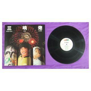 1984年《三響炮》黑膠唱碟- 附歌詞 - WEA華納唱片公司出品