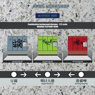 """先閱文,後發問 原創""""腥港""""鐵路系列 - 豆腐 Original Platform Theme- 1:12比例"""