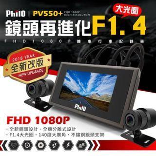 🚚 【全新現貨】飛樂 PV550 plus 1080P機車行車紀錄器 贈16G行車紀錄器+手持電風扇