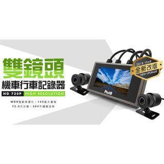 🚚 【全新現貨】飛樂 PV308A 1080P 雙鏡機車紀錄器 全新版本 畫素再升級 原廠公司貨 保固一年