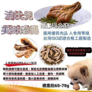 🚚 現貨 📣【犬貓可食】 PETBIR沛比兒鮮味零食系列 美味雞腿  烤雞腿 嫩雞腿  寵物零食 犬貓皆可
