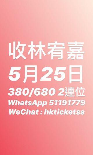收林宥嘉 5月25日 680 2連
