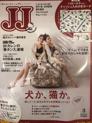 JJ Magazine with Hello Kitty Tissue Pouch