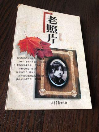 Vintage old Chinese photography book