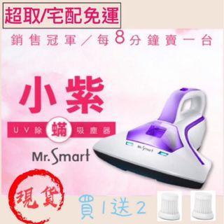 買1送2 宅配/超取免運 Mr.smart 小紫UV殺菌除蟎吸塵器 除塵蟎機 塵蟎吸塵器