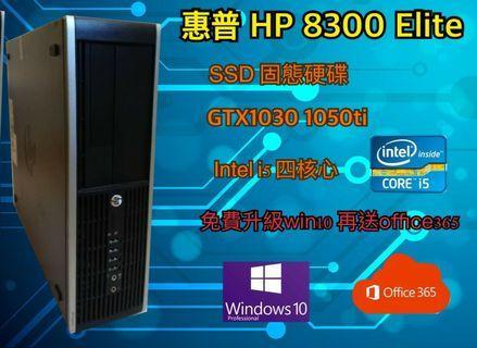 超值主機💓Win10+Office365 惠普 Hp 8300 i5 允文允武 固態硬碟ssd