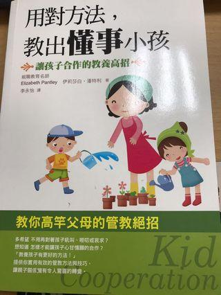 ♫ 用對方法,教出懂事小孩-全新書籍
