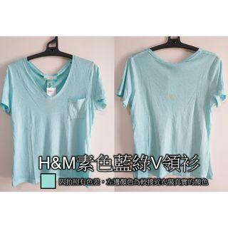 H&M素色藍綠V領衫(僅試穿)