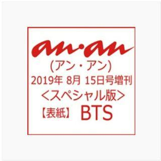 ANAN MAGAZINE ISSUE 2158 BTS COVER