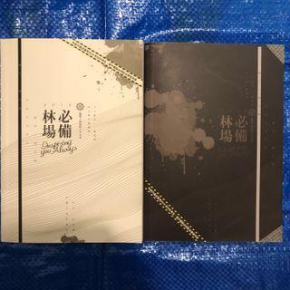 YY Lam林場必備 中文四卷精讀
