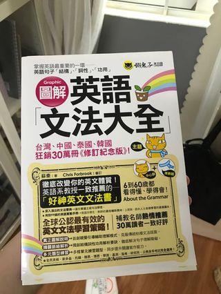 英文文法書grammar book