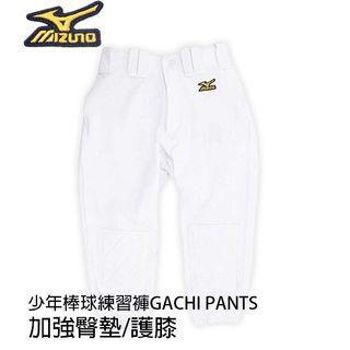 (全新現貨含運)Mizuno 美津濃 少年棒球練習褲_加強臀墊/護膝 140公分