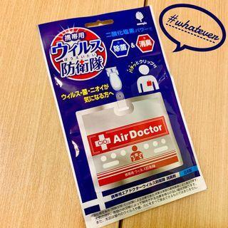 🇯🇵日本製防衛隊 Air doctor portable👩⚕️