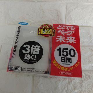 日本Vape 未來蚊機 150日