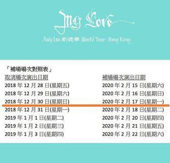 劉德華演唱會 Andy Lau 2020 *補場門票兩連位*