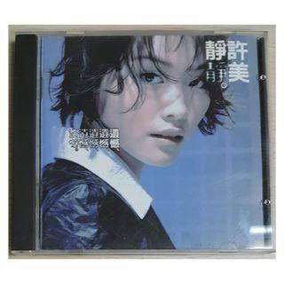CD 許美靜 遺憾 1996 Mavis Hee 鐵窗 帶我走 影子情人 城裡的月光 寄託 一份真 包平郵